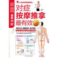生活图解系列 图解对症按摩推拿有效白金(修订版) 刘令仪著 9787530866825 天津科学技术出版社