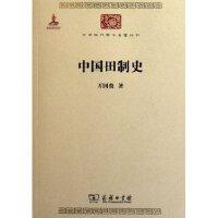 中国田制史(中华现代学术名著2) 商务印书馆