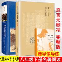 全套2册正版傅雷家书 钢铁是怎样炼成的 奥斯特洛夫斯基 世界经典文学小说名著原著原版八年级阅读书目小