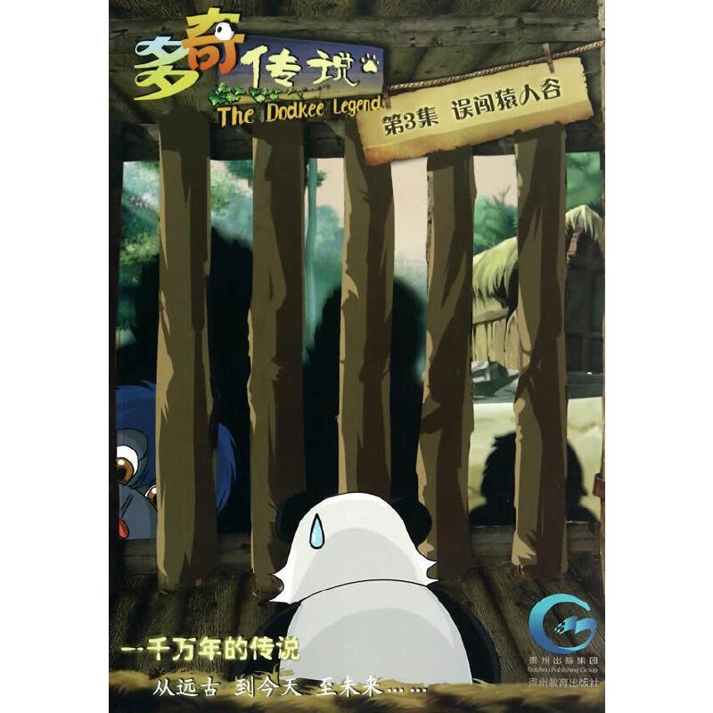 多奇传说  第3集《误闯猿人谷》