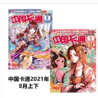 【2021年8月上下二本现货】中国卡通杂志2021年8月上下两本 故事版/幽默谜趣版 星动奇迹 梦的花粉店 龙凰之约 中