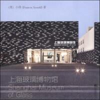 ZJ-上海玻璃博物馆9787538184303[英] 小弗(Frances Arnold)辽宁科学技术出版社