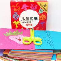 儿童剪纸书手工制作材料幼儿园宝宝益智DIY立体折纸大全3-6岁
