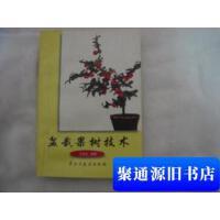 【旧书9成新】盆栽果树技术
