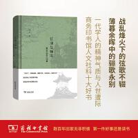 弦诵复骊歌――教会大学学人往事 岱峻 商务印书馆