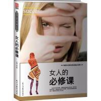 【二手书8成新】女人的必修课 李志敏 9787513909365