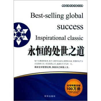 全球的成功励志经典:永恒的处世之道 张艳玲 9787550201606