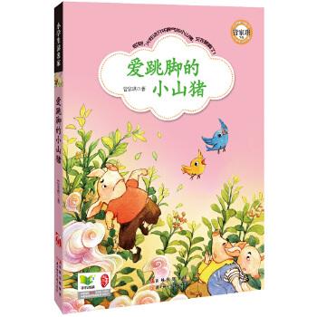 小学生读名家系列 爱跳脚的小山猪(台湾童书皇后、知名儿童文学作家管家琪童话集 全四色
