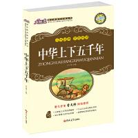 大悦读升级版 中华上下五千年(大悦读)系列