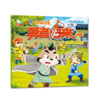虹猫蓝兔勇者归来:魔术师小狸(注音版) 广州虹猫蓝兔动漫科技有限公司 9787536578753