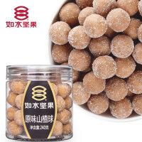 【如水坚果 山楂球240g】北京特产山楂零食蜜饯零食雪丽球山楂制品