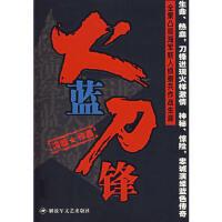 【二手旧书9成新】火蓝刀锋 冯骥 9787503320347 解放军文艺出版社