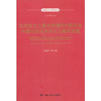 马克思主义基本原理的中国化与中国化的马克思主义基本原理(pdf+txt+epub+azw3+mobi电子书在线阅读下载)