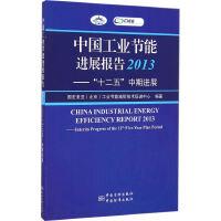 """中国工业节能进展报告2013--""""十二五""""中期进展"""