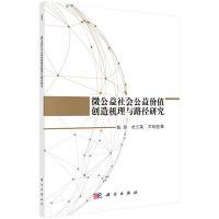 微公益社会公益价值创造机理和路径研究