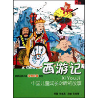 CD西游记lt;中国儿童成长必听的故事