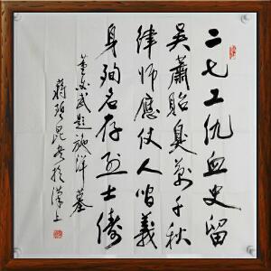 名家书法-蒋碧昆-湖北省宪法学会会长,中国法学会宪法学研究会顾问《董必武诗》RW168
