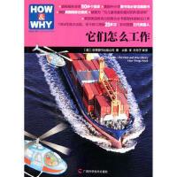 美国经典少儿百科知识全书:它们怎么工作 (美)世界图书出版公司,太簇 9787807634751
