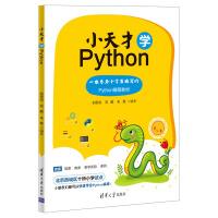 清华:小天才学Python