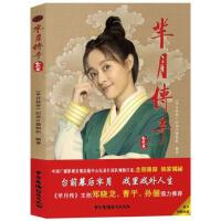 【二手书8成新】芈月传奇 《芈月传奇》纪录片摄制组 中国广播影视出版社