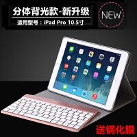苹果ipad air2蓝牙键盘保护套pro10.5寸9.7ipad56皮套壳背光超薄