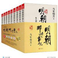 明朝那些事儿正版全套9册增补版 当年明月新版1-9册中国历史小说 二十四史中国古代历史通史记万历十五年读物书籍畅销书排