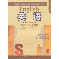 英语(新标准)(选修9)(高三上)(学生)(外研社点读书)