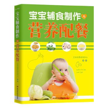 宝宝辅食制作与营养配餐 0~3岁宝宝分阶段辅食喂养详解,354道营养辅食与美味配餐,87道食疗方,39道功能食谱,让宝宝健康聪明,体格棒棒