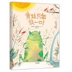 漂流瓶绘本馆-来自伦勃朗和梵高故乡的图画书-青蛙只能吸一口!