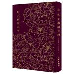 孔子家语正印――奎文萃珍    记录孔子及孔门弟子思想言行的著作,附孔子生平经历精美版画二十幅。