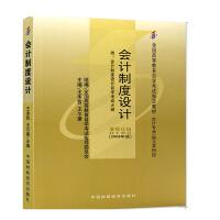 【正版】自考教材 自考 00162 会计制度设计 2008年版 王本哲 中国财政经济出版社 自考指定书籍