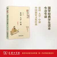 论语・大学・中庸(精编本)(国学经典学生读本・今注今译)