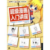 【二手书8成新】超级漫画入门讲座 酷漫联盟 中国青年出版社