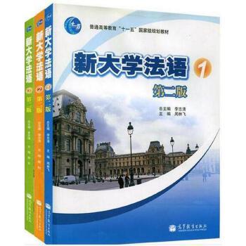 大学法语 新大学法语1、2、3册教材 附光盘 第二版 李志清 全3册 高教版 大学法语教程