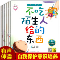 6册陌生人请你走开 幼儿童绘本3 6岁经典绘本排行榜 绘本故事书7 10岁注音版儿童读物 幼儿园绘本 大班经典绘本 中
