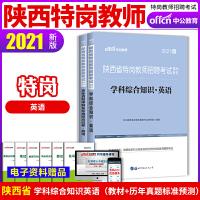 中公教育2021陕西省特岗教师招聘考试:学科综合知识英语(教材+历年真题标准预测)2本套