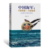 中国海军:1949-1955 黄传会 9787532157556