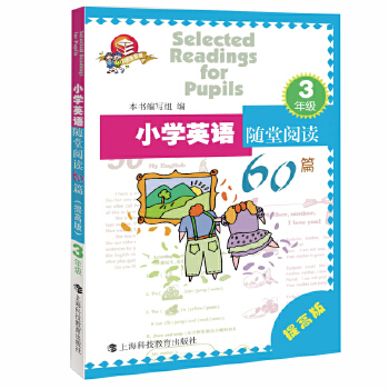 小学英语随堂阅读60篇(提高版)           三年级