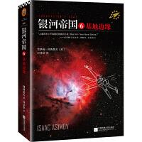 银河帝国6:基地边缘(被马斯克用火箭送上太空的科幻神作,讲述人类未来两万年的历史。人教版七年级下册教材阅读书目。)