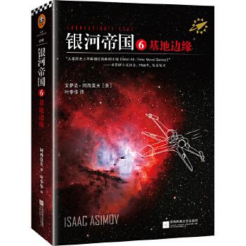 银河帝国6:基地边缘(pdf+txt+epub+azw3+mobi电子书在线阅读下载)