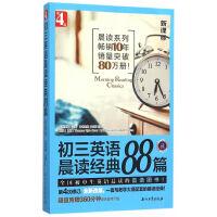 初三英语晨读经典88篇(第4版)