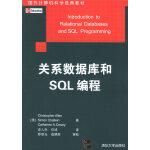 关系数据库和SQL编程――国外计算机科学经典教材