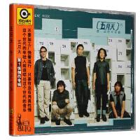 五月天:张创作专辑 CD 滚石唱片经典系列
