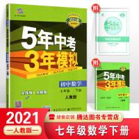 曲一线 2020版初中同步 七年级 下册 数学 人教版RJ 5年中考3年模拟