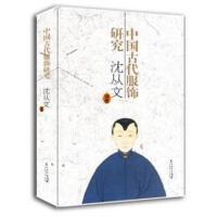 【旧书9成新】中国古代服饰研究,沈从文著,上海书店出版社,9787545804393