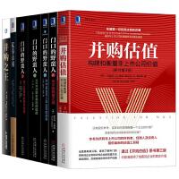 并购估值+并购之王+私募帝国+门口的野蛮人1234(套装共7册)企业并购 公司合并管理书籍