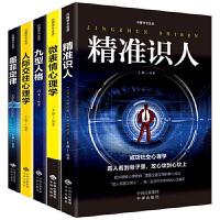 心理学与生活(成功社交心理学)全5册 墨菲定律人际交往心理学九型人格微表情心理学精准识人生活中的心理学成功书籍原著 职