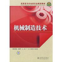 高职高专机电类专业规划教材 机械制造技术