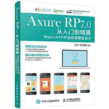 "Axure RP 7.0从入门到精通 Web + APP产品经理原型设计<a href=""http://product.dangdang.com/25094101.html"" target=""_blank"">升级版:Axure RP8入门手册全新上市!</a>"