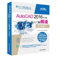 AutoCAD 2016中文版从入门到精通(标准版)